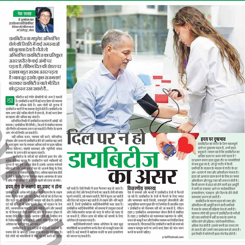 Best Hospital in Delhi   Best Heart Hospital in Delhi NCR   Best
