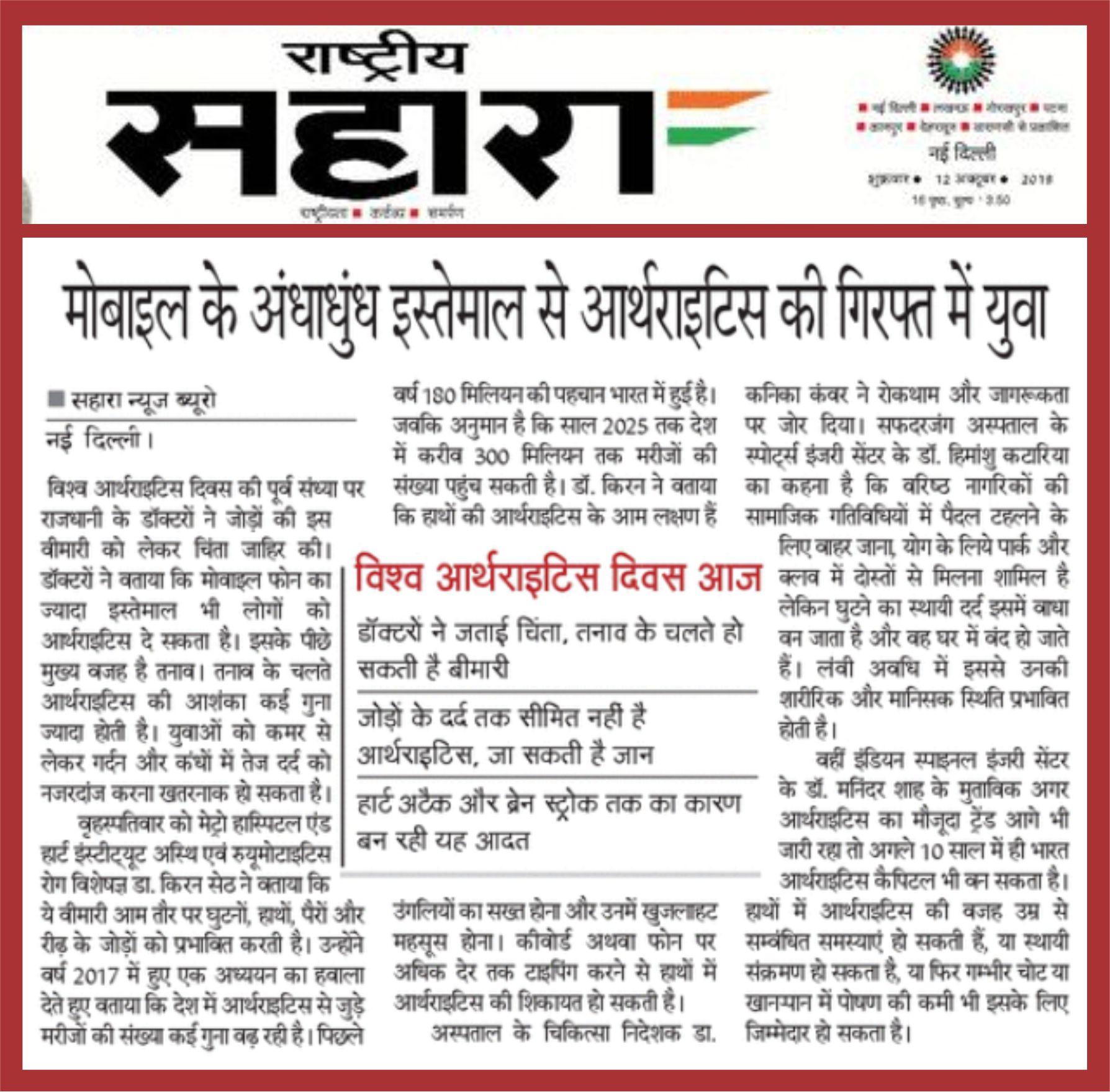Best Hospital in Delhi | Best Heart Hospital in Delhi NCR | Best